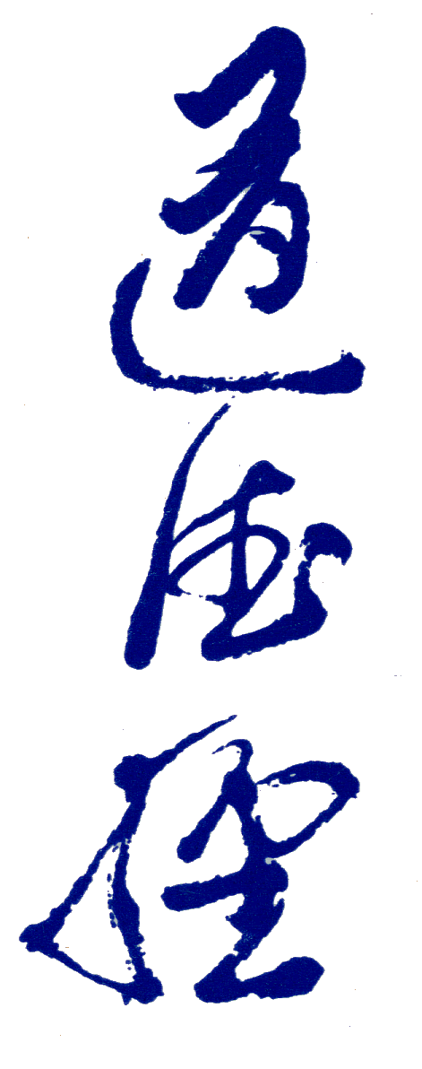 Origins Of Kung Fu The Intricate Reality Pleasants Personal Blog